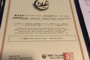 Sertifikat halal dari asosiasi di Jepang yang diperbarui setiap tahunnya!