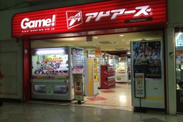 <p>One of game centers in Nakano Broadway.</p>