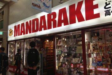 <p>Mandarake Headquarter.</p>