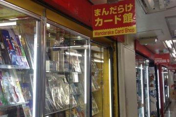 <p>Spot the sign of Mandarake Card Shop.</p>