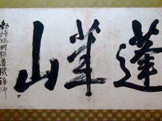 Calligraphie exposée dans la salle principale