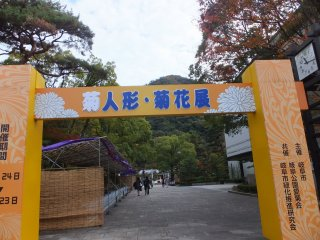 The entrance gate to the park. The arch welcomes you to the chrysanthemum doll show.