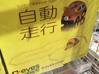 Sebuah mobil Rilakkuma? sepertinya begitu ..