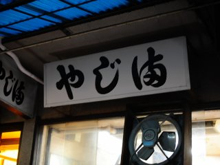 Closeup of the restaurant sign for Yajima