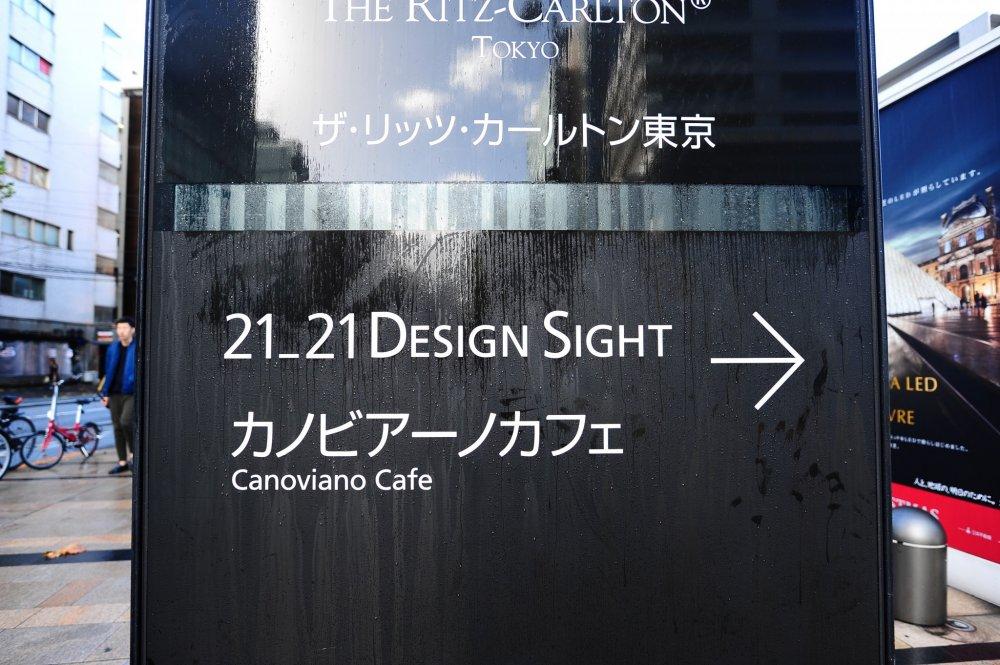 21_21 디자인 사이트로 가는 방향을 표시하는 표지판