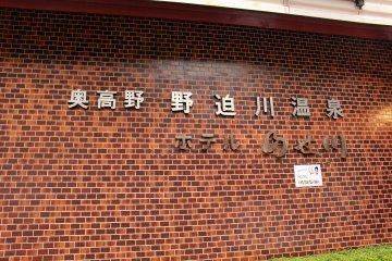 <p>The sign says: Oku-Koya Nosegawa Hot Springs Hotel Nosegawa</p>