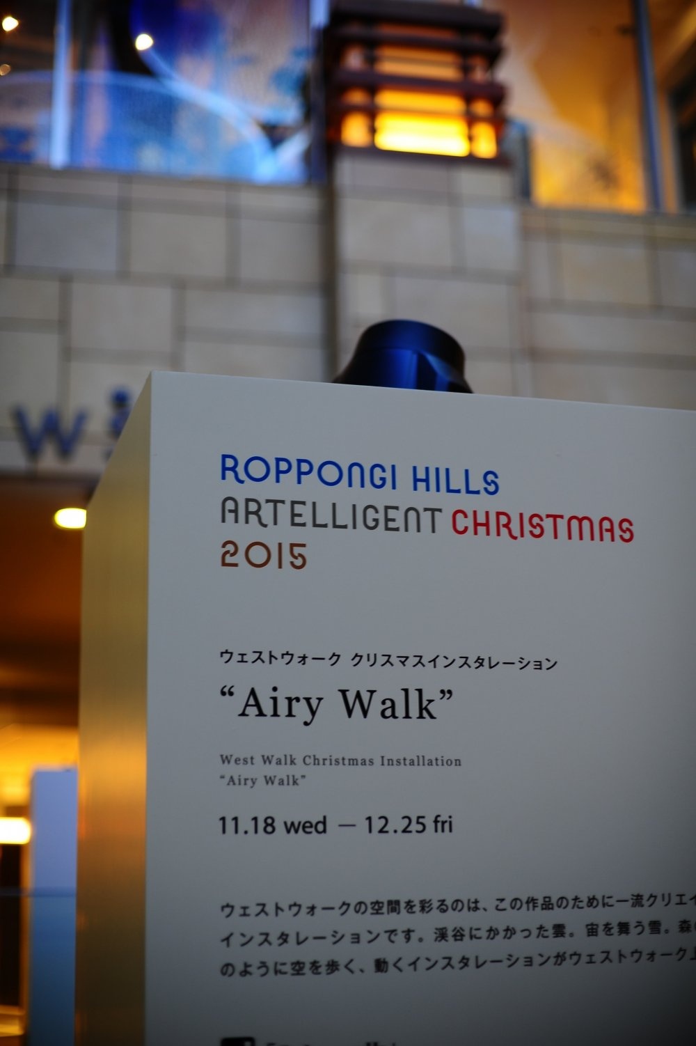 The 2015 Christmas theme at Roppongi Hills was Artelligent Christmas