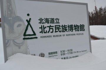 Hokkaido Museum of Northern Peoples