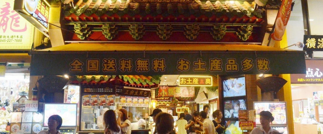 Yokohama Chinatown แหล่งชุมชนคนจีนที่ใหญ่ที่สุดในประเทศญี่ปุ่น