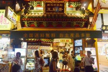 ไชน่าทาวน์ในเมือง Yokohama