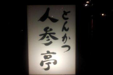 Ninjintei restaurant in Yuzawa