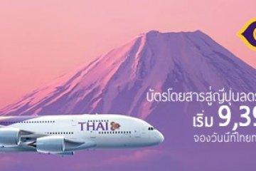 บินเป็นคู่สู่ญี่ปุ่นกับการบินไทย ในราคาสุดคุ้ม