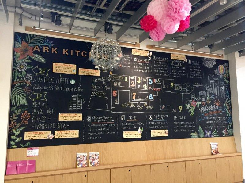 The layout of Ark Kitchen in Roppongi-Itchome - Fukushimaya Tasting Market is number 9