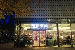 Tsutaya Book dengan logo klasik namun tempat yang moderen.