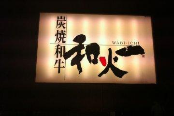 Wabi-ichi, Sendai