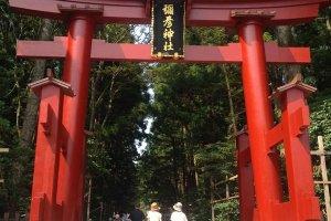 弥彦神社入口