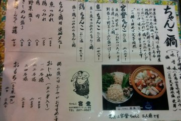 Various kinds of nabe dishes available