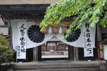 Вход в Хонгу Тайся, Великий храм Хонгу