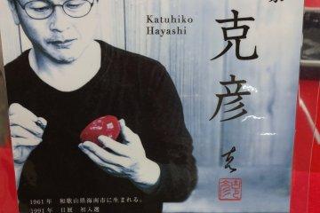 Hayashi Katuhiko is a Kishu Shikki celebrity.
