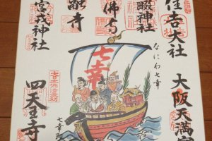 Affiche complète avec le sceau des sept temples et sanctuaires