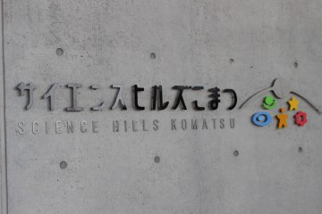 Entrance sign to Science Hills Komatsu