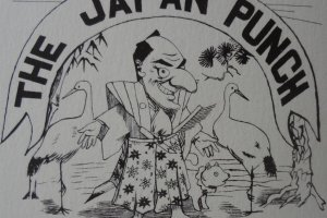 ジャパン・パンチの表紙 中央はパンチの守