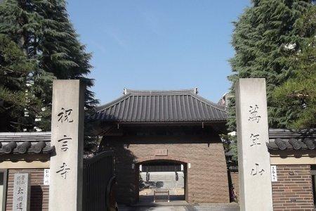 Đền Shugen-ji, Ueno
