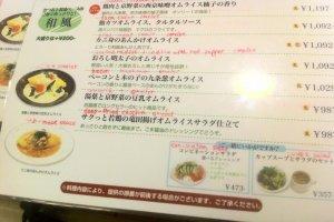 English Menu written over Japanese Menu