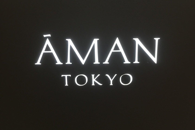 大手町駅中央改札口より徒歩0分、アマン東京のサインが見えます。