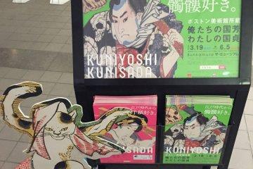Expositions Hiroshige à Tokyo