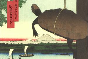 Le dépliant du musée Suntory