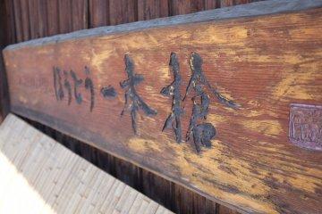Houtou Restaurant entrance sign