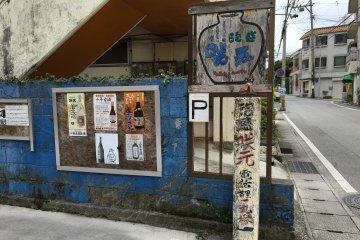 사키모토의 증류소를 찾는 표지판을 찾아보자