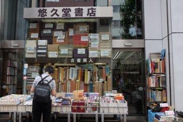 悠久堂書店