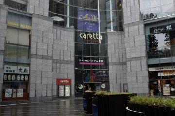 汐留「東京廣告博物館 ADMT」