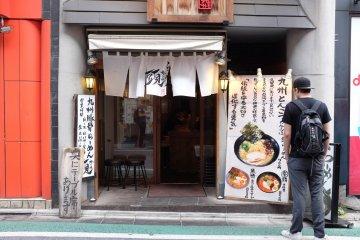 下北澤南口商店街-香味撲鼻的拉麵店