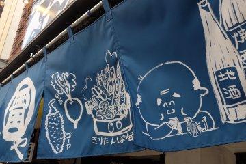 下北澤南口商店街-海鮮居酒家