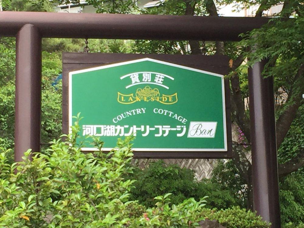Bienvenue aux Kawaguchiko Country Cottage Ban