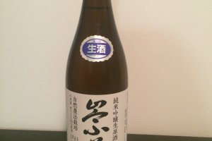 Sukun is Kumamoto's local sake. It has a kick on your tongue with a sweet aftertaste and aroma.