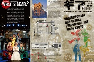 Gear Pamphlet Back
