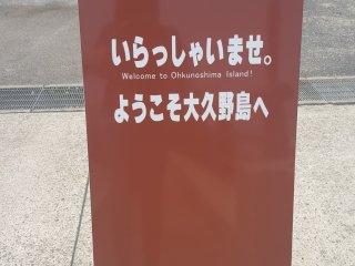 오쿠노시마에 오신 걸 환영합니다