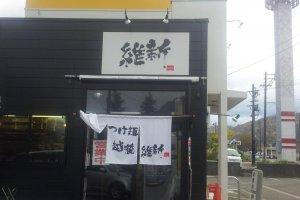 The exterior of Ishin