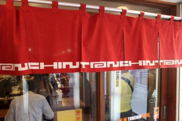 Traditional welcome curtain - or 'noren'