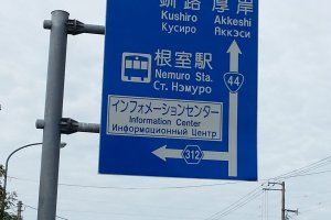 Road signs in Japanese, English, Russian