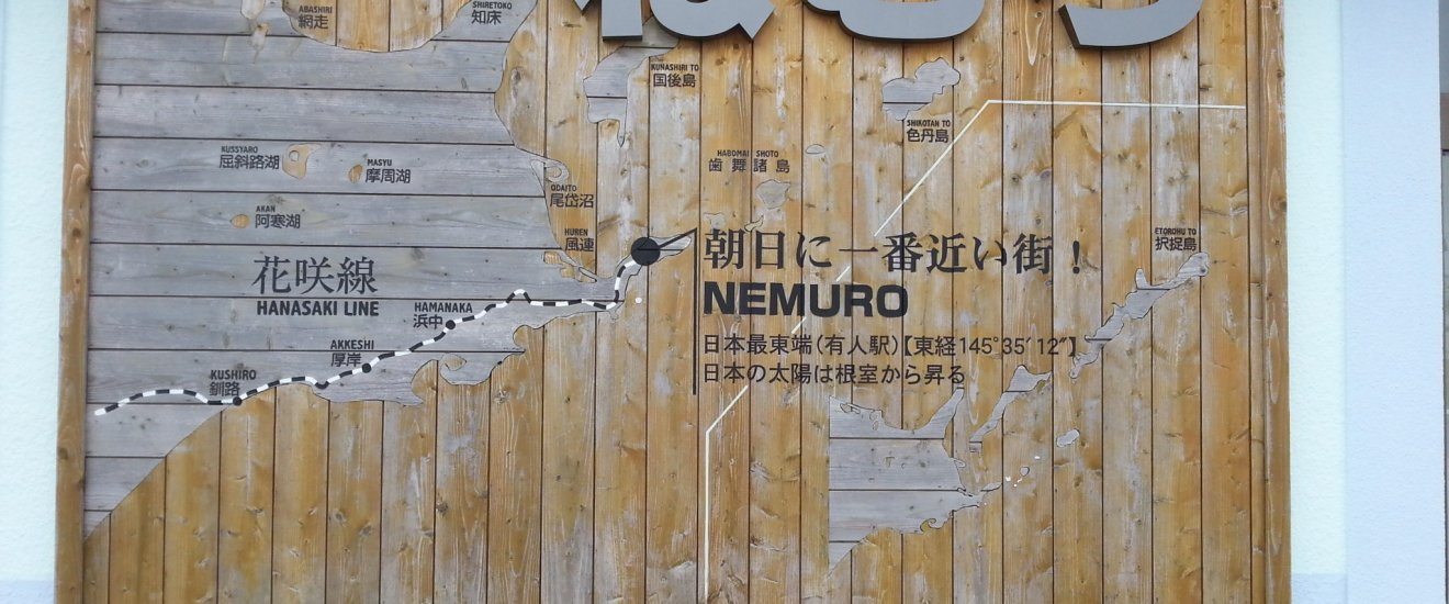 The closest street to the rising sun is in Nemuro