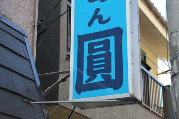 En signage