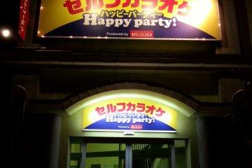 Nemuro Karaoke Lounge