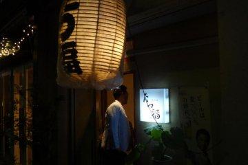 "Enjoy the Healing Power of Yokohama Dining Bar ""Tatsufuku"""