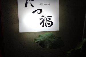 """Tatsufuku"" written in beautiful Japanese script."