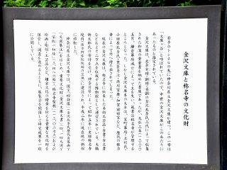 The sign explains about Shomyouji Temple and Kanazawa Bunko